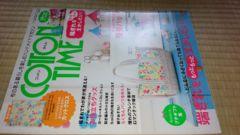 コットンタイム2012年4月7日発行、販売5月号No.102号