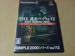 PS2☆THE 逃走ハイウェイ2☆状態良い♪名古屋〜東京まで激走。