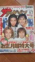 SMAP雑誌切り抜き2002年