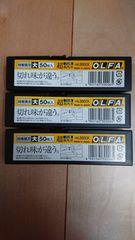 オルファ(OLFA) 特専黒刃(大) 50枚入 LBB50K(2)