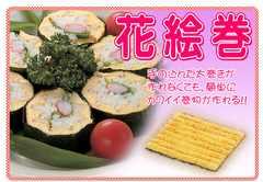 韓国海苔巻き●ギザギザ卵焼きが作れる●花絵巻