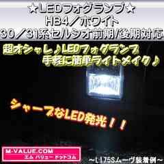 超LED】LEDフォグランプHB4/ホワイト白■31/30セルシオ前期/後期対応