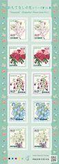*H30.おもてなしの花シリーズ第11集 グリーティング切手 82円切手