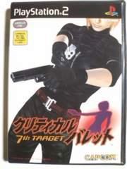 (PS2)クリティカルバレット 7th TARGET<バウンティハンターサラ・シリーズ>☆サウンドノベル