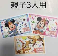 【送料無料】 ディズニーチケット、親子3人、平日のみ利用可