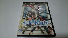 PS2/幻想水滸伝�X★ディスク綺麗★【送料120円〜】★即決★