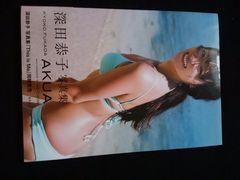 深田恭子 写真集 AKUA ビキニ水着 帯付き 即決 女優