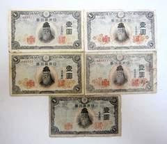紙幣 改正不換1円 武内宿禰