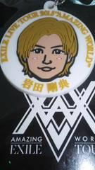 AMAZING WORLD キーホルダー【岩田剛典】DVDモバイル特典 三代目JSB