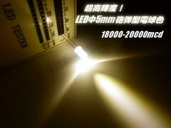 φ5mm砲弾型LED/電球色ウォームホワイト/50個セット/自作基盤用