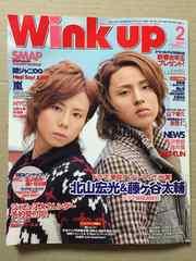 ◆訳あり◆winkup 2011年2月号 抜けページ有 キスマイ藤ヶ谷北山