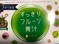 すっきりフルーツ青汁 2箱セット