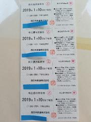 ☆西日本鉄道 株主優待乗車券 2019年1月10日 4枚セット