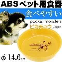 ペット皿 ABS食器 ポケットモンスター ピカチュウ Fa080