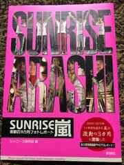 嵐 SUNRISE嵐 激動の3カ月フォトレポート フォトブック写真集