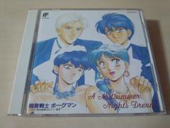 CD「超音戦士ボーグマン A Midsummer Night Dream」●