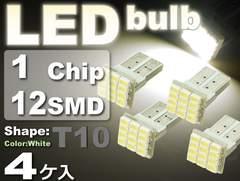 12連LEDバルブT10ホワイト4個 12SMDウェッジ球 as07-4