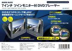 7インチツインモニター付DVDプレーヤー
