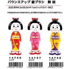 送料無料!ザ・日本!バウンスアップ歯ブラシ舞妓3本1620円が
