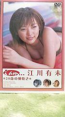 2002年発売。i am… 20歳の卵焼き 江川有未