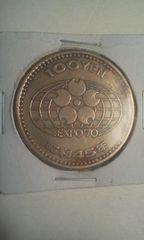 記念硬貨 日本 万国 博覧会 記念 100円 白銅貨 1枚/未使用品85