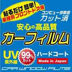 高級プロ仕様 NV100クリッパー DR64V フィルム フロント
