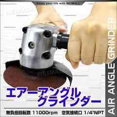 エアーアングルグラインダー 100mm 研磨工具 AIR005-k/p
