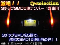 Mオク】MRワゴンウィットMF33S系/1灯車用ナンバー灯全方位照射型15連ホワイト