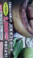 JCBギフトカード2000円分★500名様当たる★2ロ
