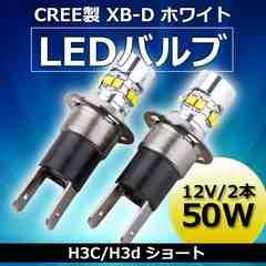 LEDバルブ H3C/H3d ショート 50W CREE製 XB-D ホワイト