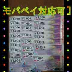 JCB商品券25000円分!各種相談可