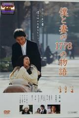 中古DVD 僕と妻の1778の物語 草なぎ剛 竹内結子