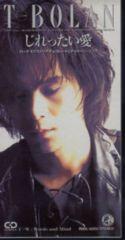 ◆8cmCDS◆T-BOLAN/じれったい愛/コーラス:大黒摩季