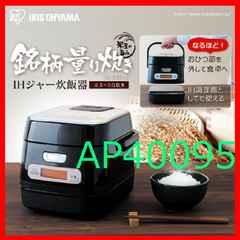 送料無料 新品 IH調理機と炊飯器の2つの機能 アイリスオーヤマRC-IA30