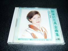 CD「松永ひと美/全曲集~冬の花 夢海峡」05年盤 即決