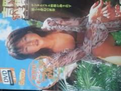 13年ぐらい前の吉岡美穂DVD「バリアン」