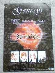 Genesys-ジェネシスフライヤー