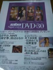 磯山さやか〜他雑誌付録の未開封DVD