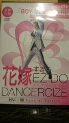 花嫁すぎるEZ DO ダンササイズ(DVD)