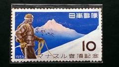 マナスル登頂記念/未使用10円切手 昭和31年発行