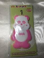 AAA 末吉秀太 え〜パンダ アイシングクッキーマスコット