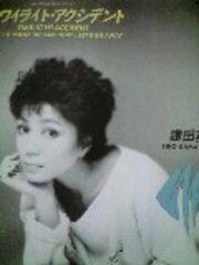 トワイライト・アクシデント  鎌田英子EPレコード