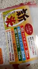 千葉県の特産品・当たる2口分。