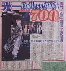 堂本光一★2010.3/22★スポーツ紙