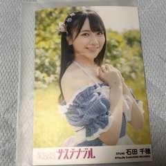 即決 STU48 石田千穂 サステナブル 劇場盤 生写真 AKB48