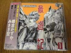アニメドラマCD CDドラマ最遊記1
