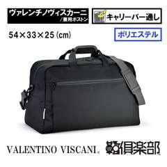 【VALENTINO VISCANI】☆兼用ボストン 黒 (大) 送料無