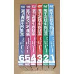 新品 男子高校生の日常 限定版 DVD 全6巻