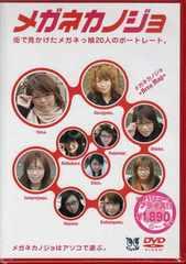 新品DVD【メガネカノジョ】かわいいメガネっ娘20人 送料無料