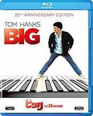 ■ブルーレイ新品■ ビッグ 製作25周年記念版